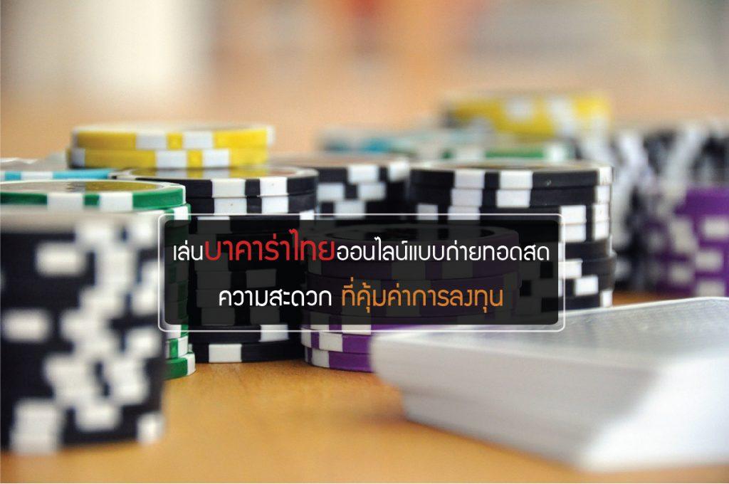 บาคาร่าไทย